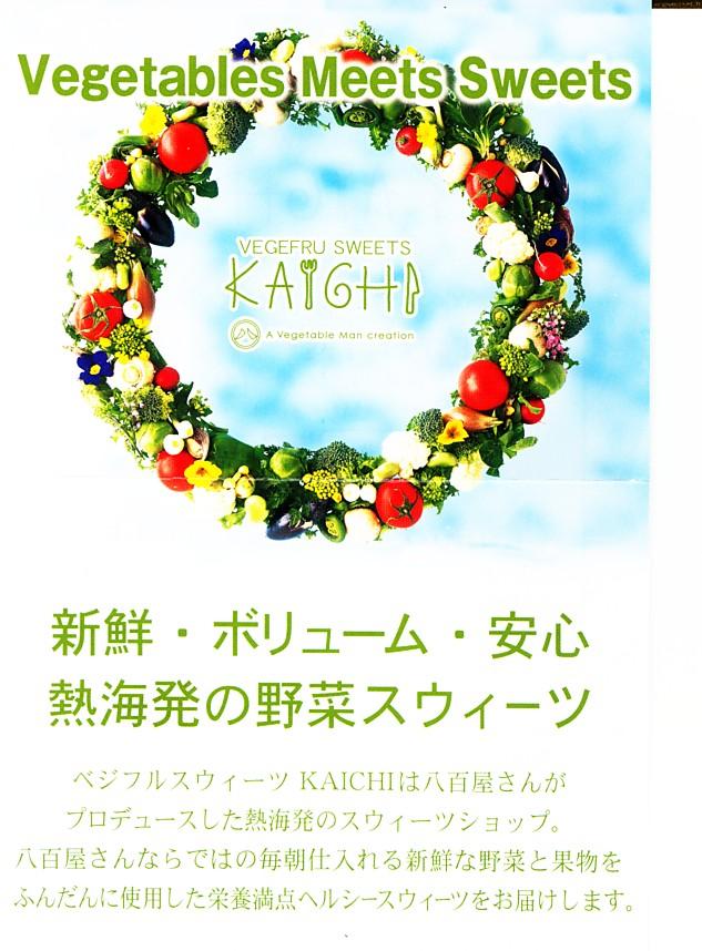 野菜のスイーツ 鎌倉 2