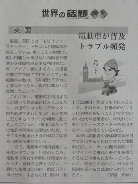 日経夕刊20120612
