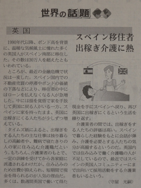 日経夕刊7月