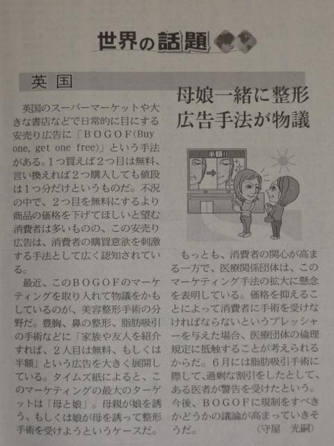 日経夕刊9月-1