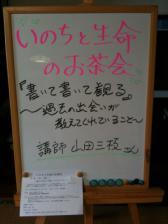 山田さん2