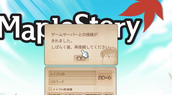 MapleStory 2013-09-01 22-54-37-246
