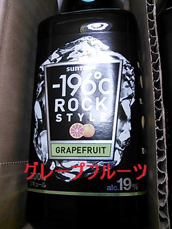 ごんカレー・酒 004