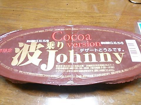 スコーン・ヘルシアコーヒー 002
