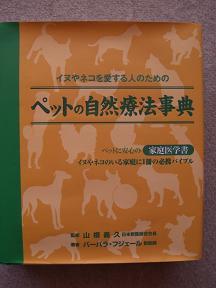 わんこ本4
