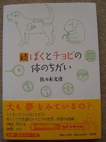 わんこ本5