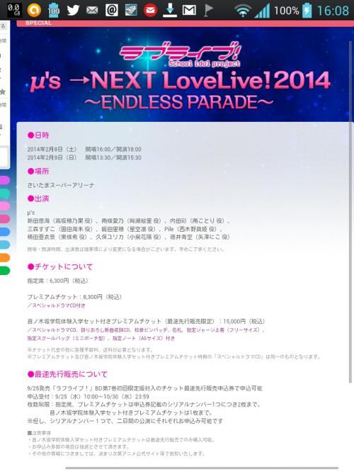 2013-07-12-16-08-54_convert_20130714000943.jpg