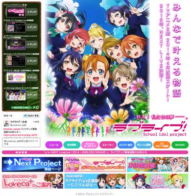 ラブライブ!Official Web Site(1)