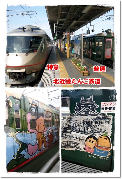 2012・10・25~26・天橋立道中