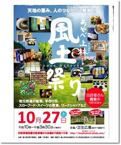 2012・10・27・風土祭りー5