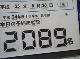 2013082611350000.jpg