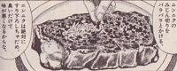 仙台味噌とマスタードのステーキ図