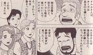 予想だにしていなかった思わぬ真実が分かり、ポカーンとしてしまう栗田さん達奥様連盟;