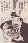 中松警部が行きつけにしているタンメン屋さんのおかげで、いいアイディアを思いつきます!