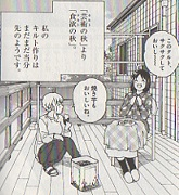 お隣さんの美緒子さんから焼き芋を差し入れされ、楽しく半分こしていました。