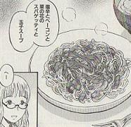 塩辛とベーコンと菜の花のスパゲッティ図
