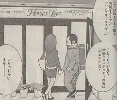 実在する名店・「ハングリータイガー」がレイさんの探していたお店の正体でした