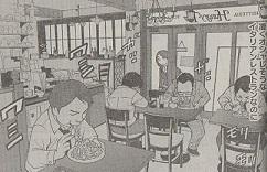 夜中、おしゃれそうなイタリアンの店内でスパゲティにがっつく男たちを発見!