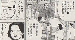 マンネリを打破する為、山岡さんからお願いされた洋食レストランの立て直しに取り組みます