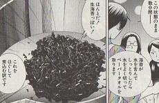 今回は岩海苔ではなく、日本の焼き海苔で代用して作るお手軽なレシピです