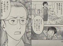 とうとう太田先輩の堪忍袋の緒が切れそうになってしまい、宮本さんピンチ!