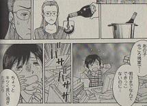 きつい事を言いながらも、宮本さんの事が心配で会社に引き返す優しい太田先輩
