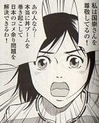 国崇さんを信じるあまり、日本中に丼ブームを起こせると断言した栞ちゃん