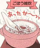 バラ肉のごぼう雑炊図