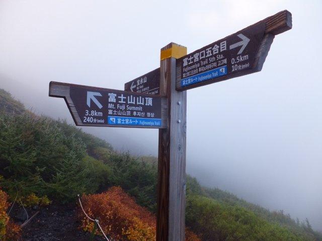 2013-10-7富士宮口コース 025