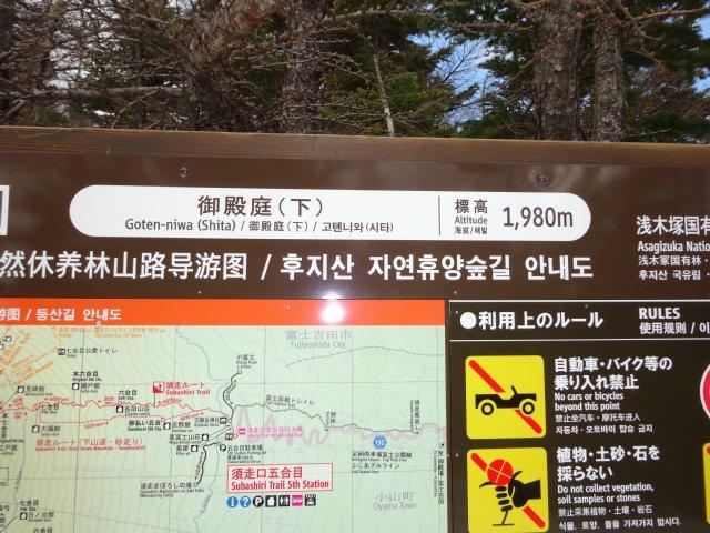 富士山2014.12.9 124