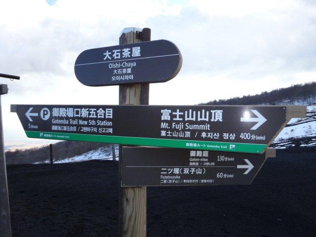 富士山2014.12.9 249