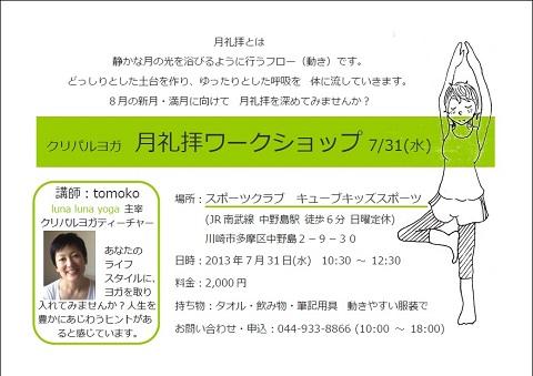 tsukireihai_flyer.jpg