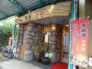韓国宮廷料理オモニのお店の外観