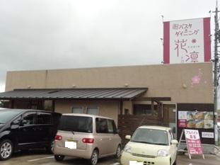和スタイル パスタ&甘味 花凛 (かりん) 豊川店のお店の外観