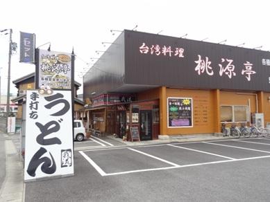 讃州手打ちうどん 我流のお店の外観 2