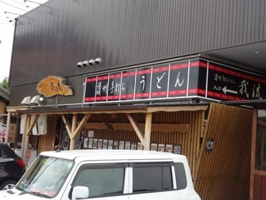 讃州手打ちうどん 我流のお店の外観