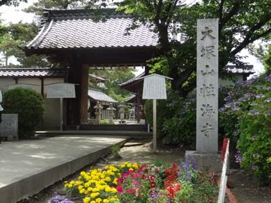 大塚性海寺1
