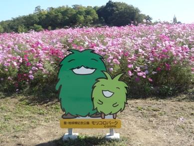 愛・地球博公園4