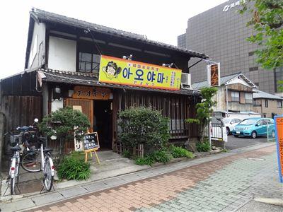 韓国家庭料理 青山 岡崎店のお店の外観