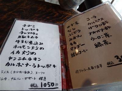 韓国家庭料理 青山 岡崎店のメニュー