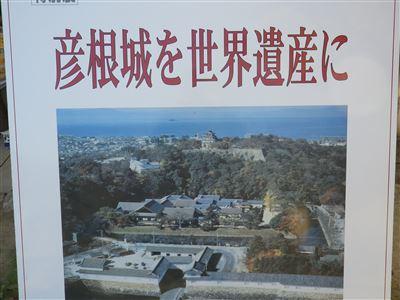 彦根城 世界遺産