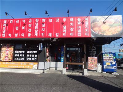 てじ韓のお店の外観