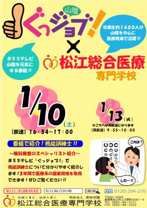 【決定】山陰ぐっジョブ!ポスター
