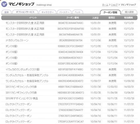 mabikupon20131002.jpg