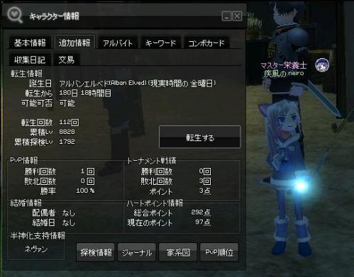 mabinogi_2013_09_23_003.jpg