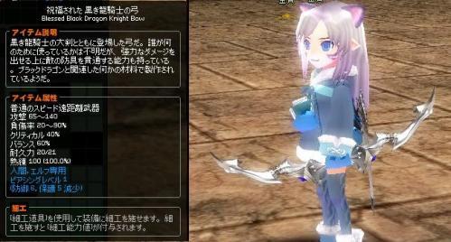 mabinogi_2013_09_23_022.jpg