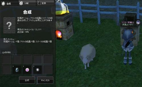 mabinogi_2013_09_23_046.jpg