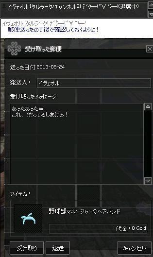 mabinogi_2013_09_24_003.jpg
