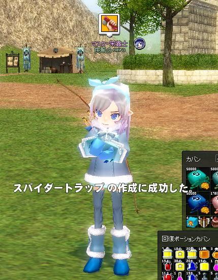 mabinogi_2013_09_25_007.jpg