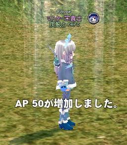 mabinogi_2013_09_27_009.jpg